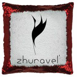 Подушка-хамелеон Zhuravel