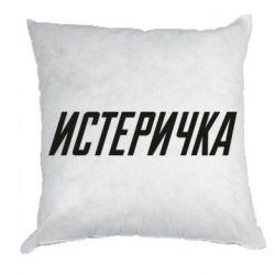Подушка Истеричка