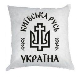 Подушка Київська Русь Україна
