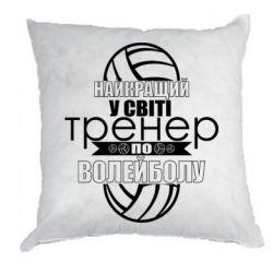 Подушка Найкращий Тренер По Волейболу
