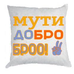 Подушка Мути Добро Броо