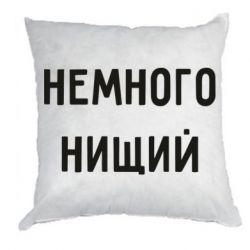 Подушка Немного нищий