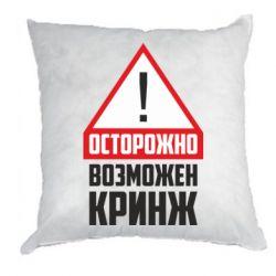 Подушка Осторожно возможен кринж