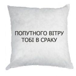 Подушка Попутного Вітру Тобі В Сраку