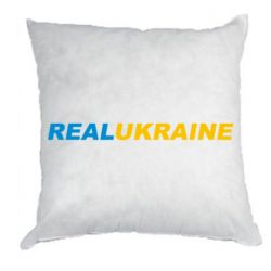 Подушка Real Ukraine text