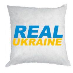 Подушка Real Ukraine