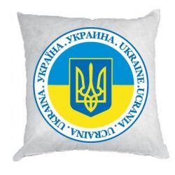 Подушка Україна. Украина. Ukraine.