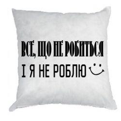 Подушка Все, що не робиться...