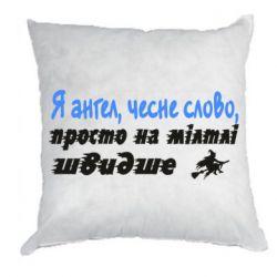 Подушка Я ангел, чесне слово