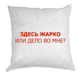 Подушка Здесь жарко или дело во мне?