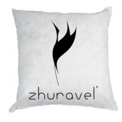 Подушка Zhuravel
