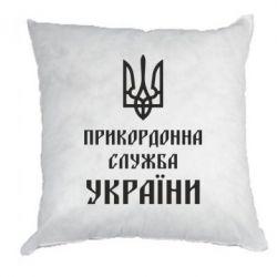 Подушка Пограничная служба Украины