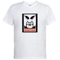 Мужская футболка  с V-образным вырезом Покращення Янукович - FatLine