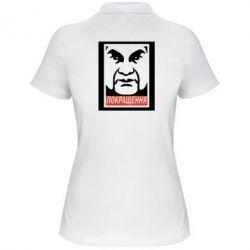 Женская футболка поло Покращення Янукович - FatLine