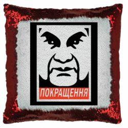 Подушка-хамелеон Покращення Янукович