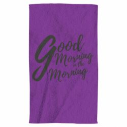 Рушник Good morning in the morning