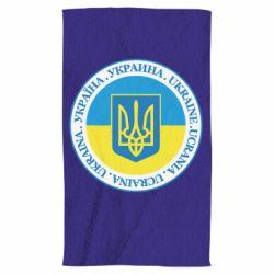 Рушник Україна. Украина. Ukraine.