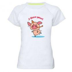 Жіноча спортивна футболка Порося вітає з новим роком