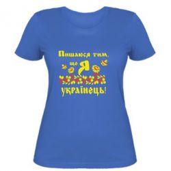 Женская футболка Пишаюся тим, що я Українець - FatLine