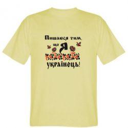 Мужская футболка Пишаюся тим, що я Українець - FatLine