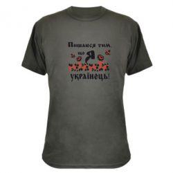 Камуфляжная футболка Пошаюся тим, що я Українець - FatLine