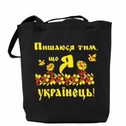 Сумка Пошаюся тим, що я Українець - FatLine