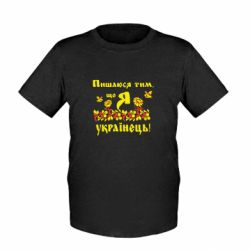 Детская футболка Пишаюся тим, що я Українець - FatLine