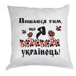 Подушка Пошаюся тим, що я Українець - FatLine