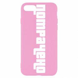 Чехол для iPhone 8 Потрачено
