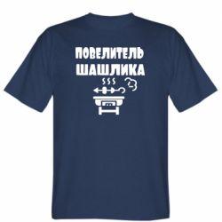 Мужская футболка Повелитель шашлыка