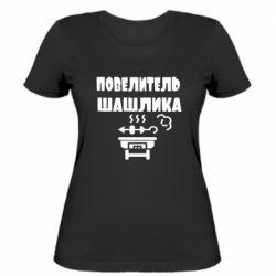 Женская футболка Повелитель шашлыка