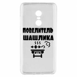 Чехол для Xiaomi Redmi Note 4 Повелитель шашлыка