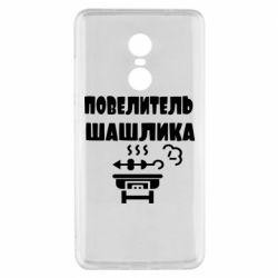 Чехол для Xiaomi Redmi Note 4x Повелитель шашлыка