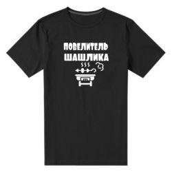 Мужская стрейчевая футболка Повелитель шашлыка