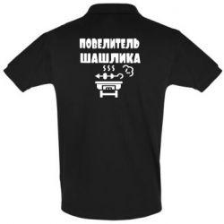 Мужская футболка поло Повелитель шашлыка