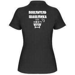 Женская футболка поло Повелитель шашлыка