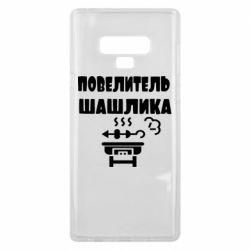 Чехол для Samsung Note 9 Повелитель шашлыка