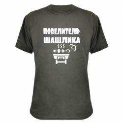 Камуфляжная футболка Повелитель шашлыка