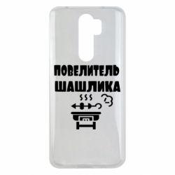 Чехол для Xiaomi Redmi Note 8 Pro Повелитель шашлыка