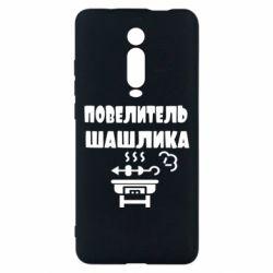 Чехол для Xiaomi Mi9T Повелитель шашлыка