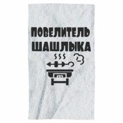 Полотенце Повелитель шашлыка