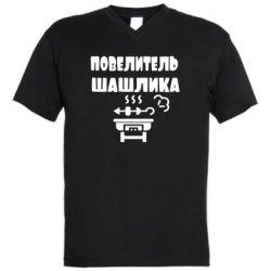 Мужская футболка  с V-образным вырезом Повелитель шашлыка