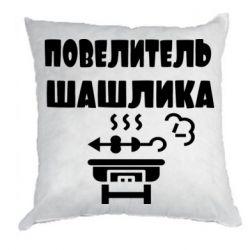 Подушка Повелитель шашлыка