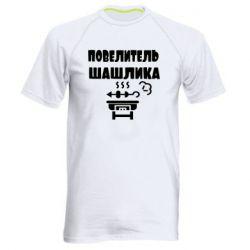 Мужская спортивная футболка Повелитель шашлыка