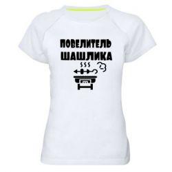 Женская спортивная футболка Повелитель шашлыка