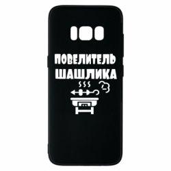 Чехол для Samsung S8 Повелитель шашлыка