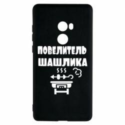 Чехол для Xiaomi Mi Mix 2 Повелитель шашлыка