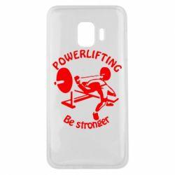 Чехол для Samsung J2 Core Powerlifting be Stronger