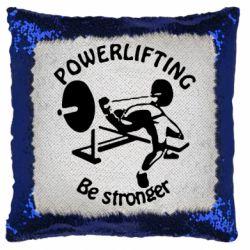 Подушка-хамелеон Powerlifting be Stronger