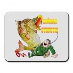 Килимок для миші Зловив - Відпусти